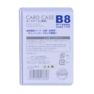 カードケース(硬質) B8 CHB-801
