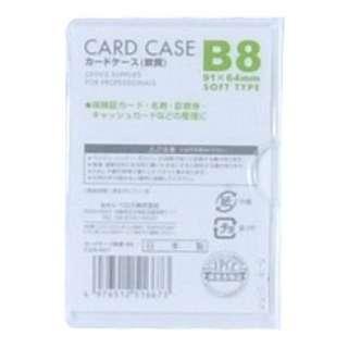 カードケース(軟質) B8 CSB-801