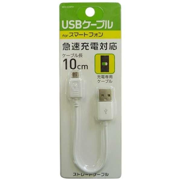 [micro USB]充電USBケーブル (10cm・ホワイト)BKS-UCSP01W [0.1m]
