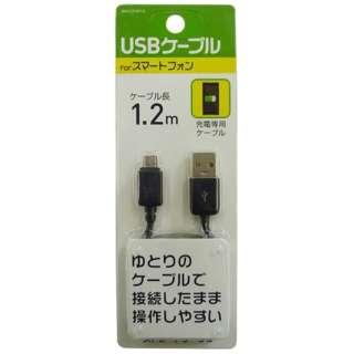 [micro USB]充電USBケーブル (1.2m・ブラック)BKS-UCSP12K [1.2m]