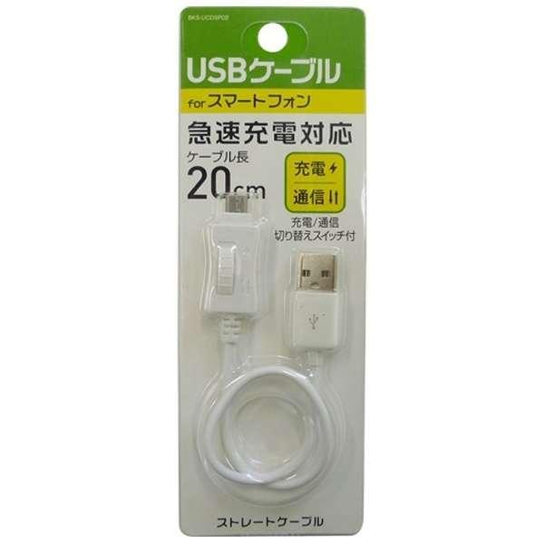 [micro USB]USBケーブル 切り替え: 充電・転送 (20cm・ホワイト)BKS-UCDSP02W [0.2m]