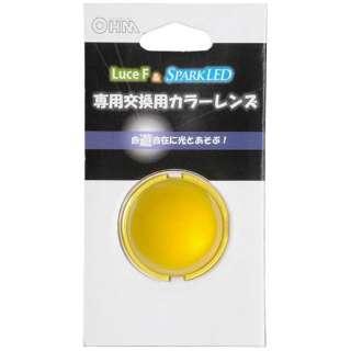 LUSP-LE1Y LEDスポット球ズーム Luce F(ルーチェエフ) イエロー [黄色 /1個 /ハロゲン電球形]