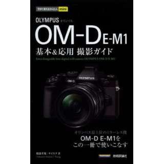 オリンパスOM-D E-M1(ワン)基本