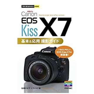 【単行本】今すぐ使えるかんたんmini Canon EOS Kiss X7 基本&応用 撮影ガイド