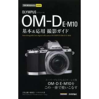 オリンパスOM-D E-M10(テン)基
