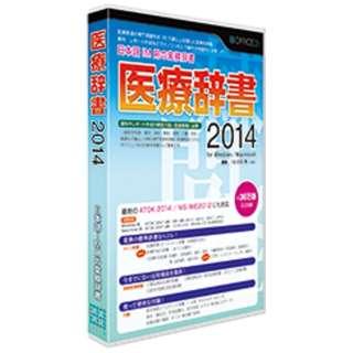 〔Win・Mac版〕 医療辞書 2014