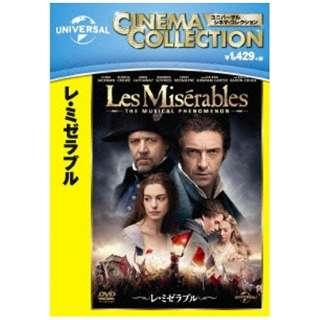 レ・ミゼラブル 【DVD】