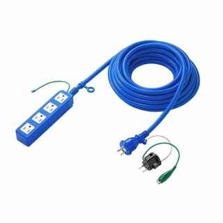 高強度タップ (3ピン式・4個口・10m・ブルー) TAP-HP4-10BL