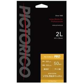 ピクトリコプロ ソフトグロスペーパー(2Lサイズ・50枚) PPG210-2L/50