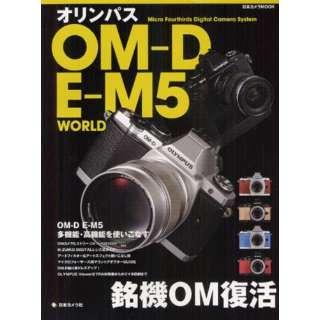 オリンパス OM-D E-M5 WORL