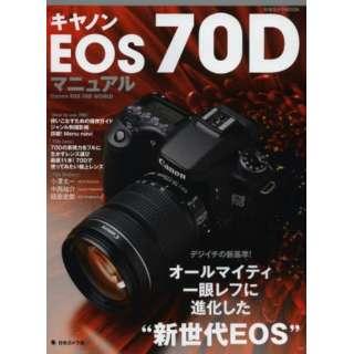 キヤノン EOS 70D マニュアル