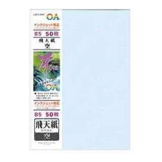 OA用和紙 飛天紙[B5サイズ/50枚] モリ709 冴SAE 空