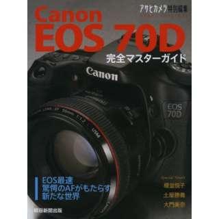 Canon EOS 70D 完全マスター