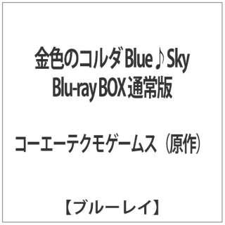 金色のコルダ Blue♪Sky Blu-ray BOX 通常版 【ブルーレイ ソフト】
