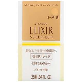 ELIXIR(エリクシール)シュペリエル ホワイトニングリキッドUV オークル30(25mL)