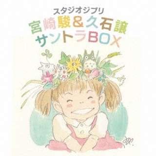 久石譲/スタジオジブリ「宮崎駿&久石譲」サントラBOX 【CD】
