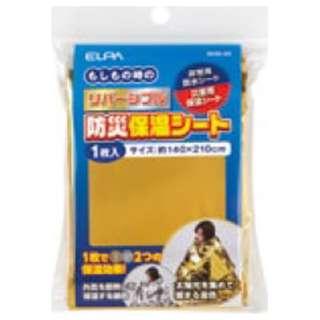リバーシブル防災保温シート (1400×2100mm) RHS-02