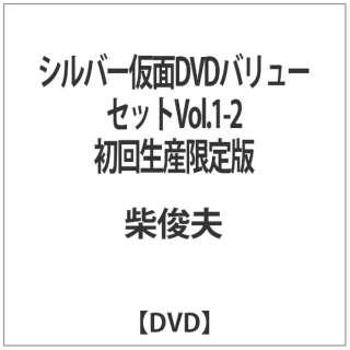 シルバー仮面DVDバリューセットVol.1-2 初回生産限定版 【DVD】