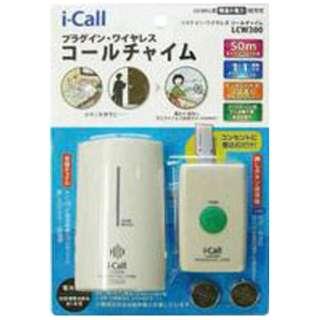 ワイヤレスチャイムコンセント式受信機セット LCW300