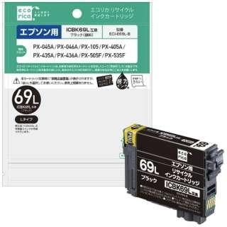 ECI-E69L-B 互換プリンターインク ブラック