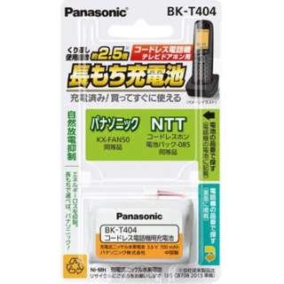 コードレス子機用充電池 BK-T404