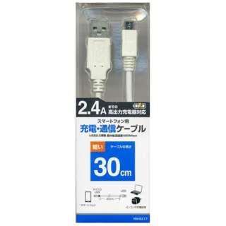 [micro USB]USBケーブル 充電・転送 (30cm・ホワイト)RBHE217 [0.3m]