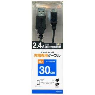 [micro USB]充電USBケーブル (30cm・ブラック)RBHE230 [0.3m]