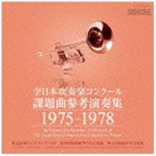 クラシック)/全日本吹奏楽コンクール課題曲参考演奏集 1975-1978 【CD ...