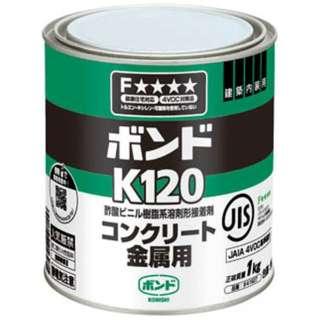 ボンド K120 1kg(缶) #41627 K1201