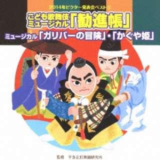 (教材)/2014年ビクター発表会ベスト 5 【CD】