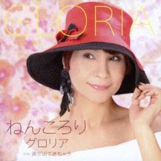 GLORIA/ねんころり c/w涙が出てきちゃう 【CD】