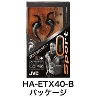 イヤホン カナル型 ブラック HA-ETR40-B [リモコン・マイク対応 /防滴 /φ3.5mm ミニプラグ]