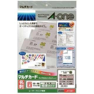 マルチカード[レーザープリンタ専用紙](A4/10シート・100枚) 白無地 51281