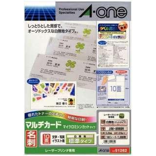 〔レーザー〕 マルチカード 名刺 1000枚 (A4サイズ 10面×100シート) 白無地 51282