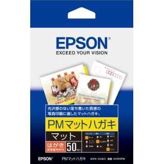 PMマットハガキ(ハガキサイズ・50枚) KH50PM