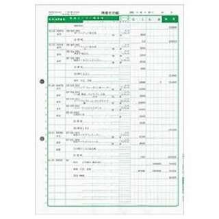 兼用元帳 (1000枚) 332007