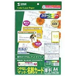 〔レーザー〕 名刺 つやなし・マット 100枚 (A4サイズ 10面×10シート・ホワイト) LBP-MMC10