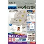 〔インクジェット〕 マルチカード 名刺 100枚 (A4サイズ 10面×10シート) 白無地 51291