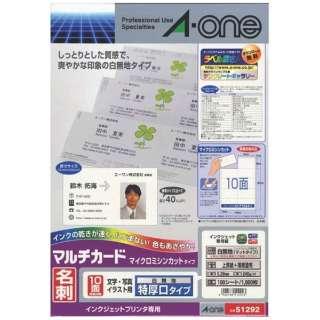 〔インクジェット〕 マルチカード 名刺 1000枚 (A4サイズ 10面×100シート) 白無地 51292
