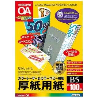 カラーレーザー&カラーコピー用紙 ~厚紙用紙~(B5サイズ・100枚) LBP-F32