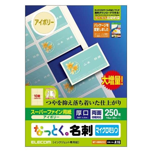 〔インクジェット〕 名刺用紙 250枚 (A4サイズ 10面×25シート) MT-HMN2IVシリーズ アイボリー MT-HMN2IVZ