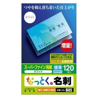 〔インクジェット〕 なっとく。名刺 (名刺サイズ×120枚・ホワイト) MT-HMC1WN