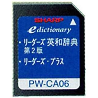 電子辞書用追加コンテンツ 「リーダーズ英和辞典[第2版]/リーダーズ・プラス」 PW-CA06【SDカード版】