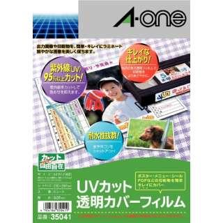 UVカット透明カバーフィルム(A4サイズ/6シート) 35041