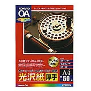 カラーレーザー&カラーコピー用紙 光沢・厚手 (A4サイズ・50枚) LBP-FG1310