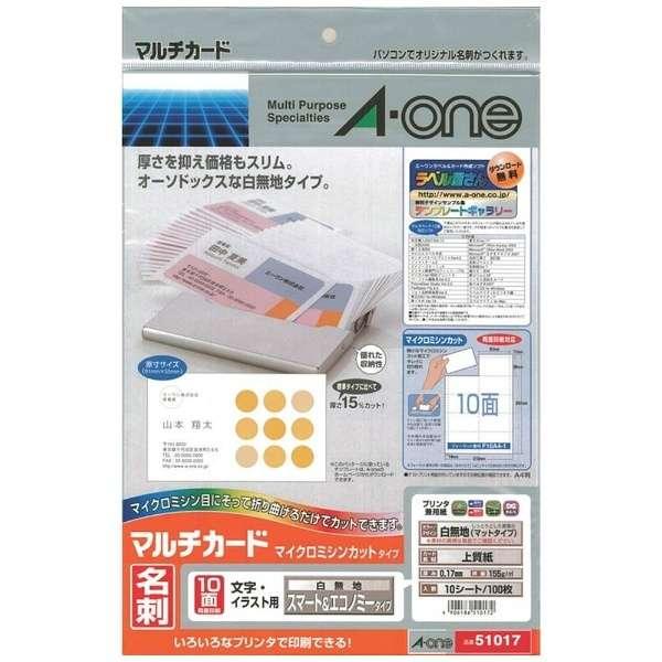 マルチカード 名刺 100枚 (A4サイズ 10面×10シート) 白無地 51017