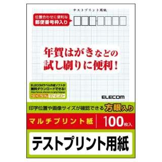 はがきテストプリント用紙 ~〒枠入り~(はがきサイズ・100枚) EJH-TESTシリーズ EJH-TEST