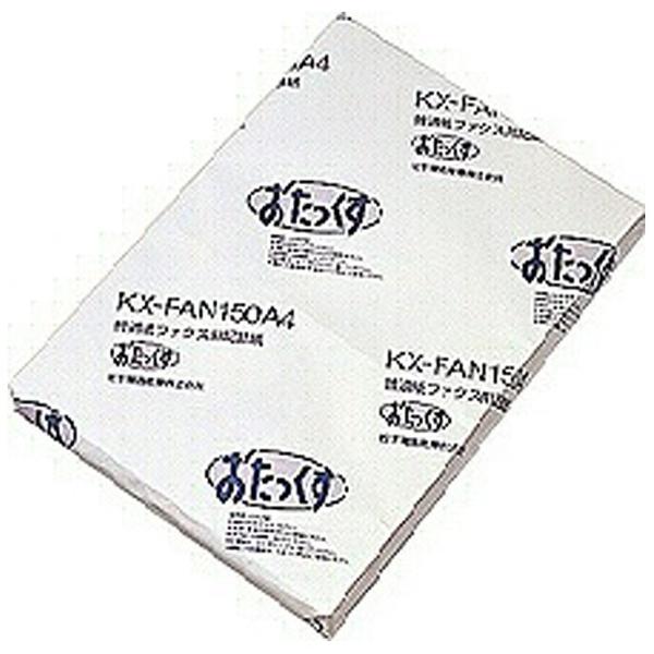 パナソニック 普通紙ファクス用記録紙 A4カット250枚り KX-FAN150A4 1式