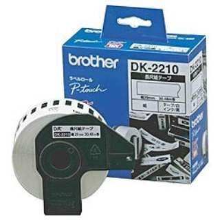 ラベルプリンター用 長尺紙テープ DK TAPE 白 DK-2210 [黒文字 /29mm幅]