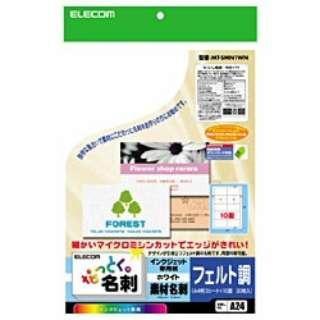 〔インクジェット〕 名刺用紙 30枚 (A4サイズ 10面×3シート) ホワイト MT-SMN1WN